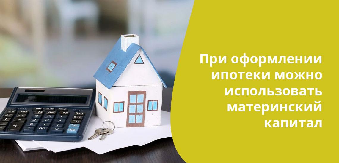 Закон позволяет использовать материнский капитал на улучшение жилищных условий в рамках ипотечных программ