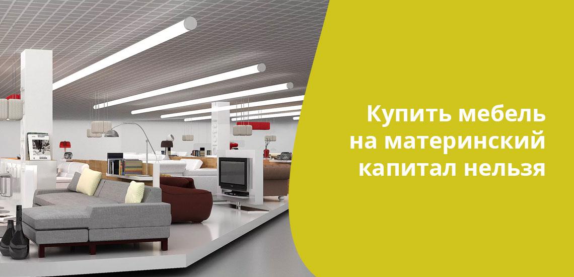 Покупка мебели не будет считаться использованием материнского капитала для улучшения жилищных условий