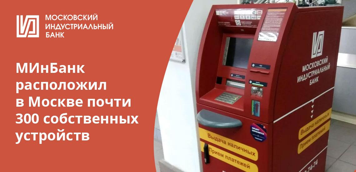 Клиентам, находящимся в Москве, не особенно нужна партнерская сеть МИнБанка, в городе достаточно отделений и банкоматов