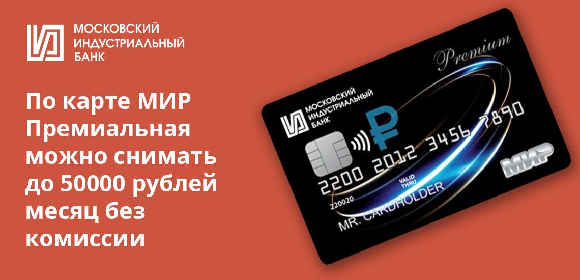 Снимать деньги можно в любом банкомате, даже при отсутствии у МИнБанка партнеров, но придется оплатить комиссию