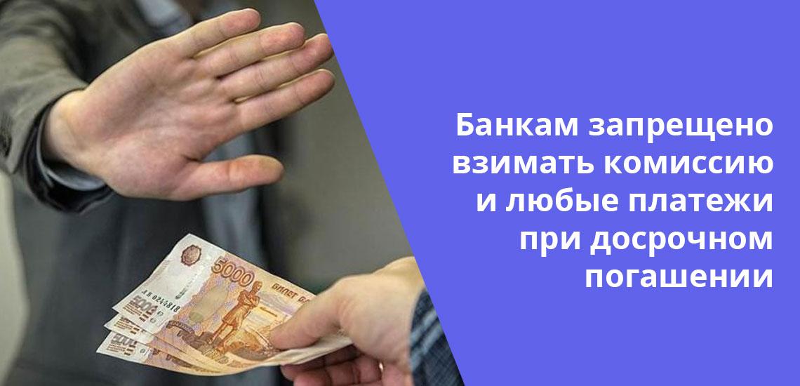 Если банк говорит о том, что у него есть мораторий на досрочное погашение, это незаконно