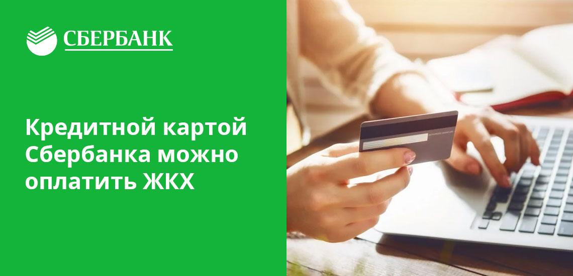 Картой Сбербанка легко и просто можно оплатить услуги ЖКХ