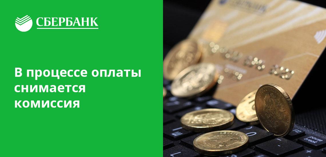 При оплате ЖКХ с кредитной карты Сбербанка придется уплатить комиссию, она составит не более 500 рублей