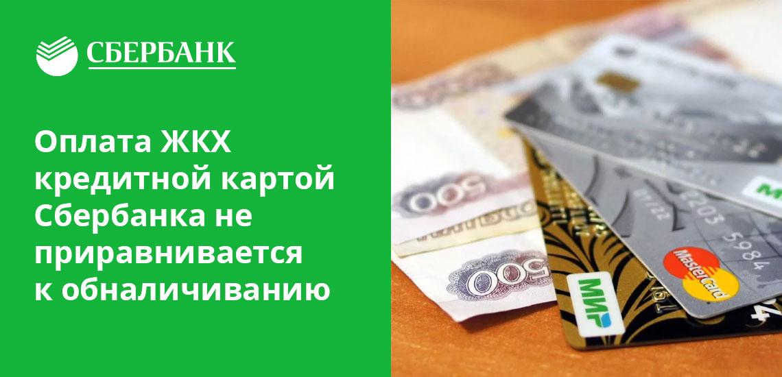 Если на кредитной карте Сбербанка есть собственные средства, то оплата ЖКХ не повлечет за собой никаких дополнительных трат