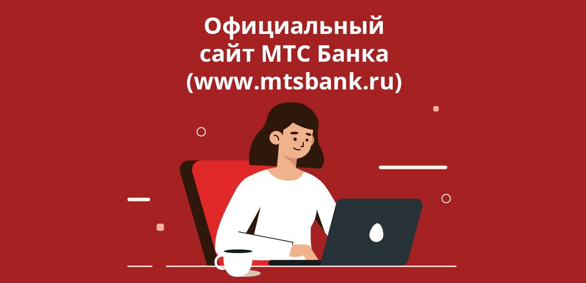 Официальный сайт МТС Банка (www.mtsbank.ru)