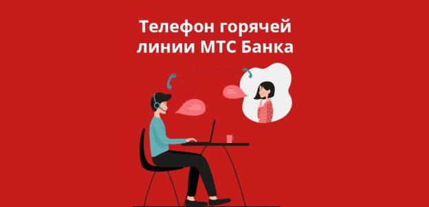 Телефон горячей линии МТС Банка