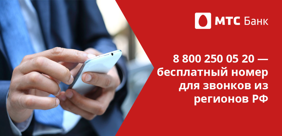 На горячей линии МТС Банка можно пообщаться как с оператором, так и с голосовым помощником