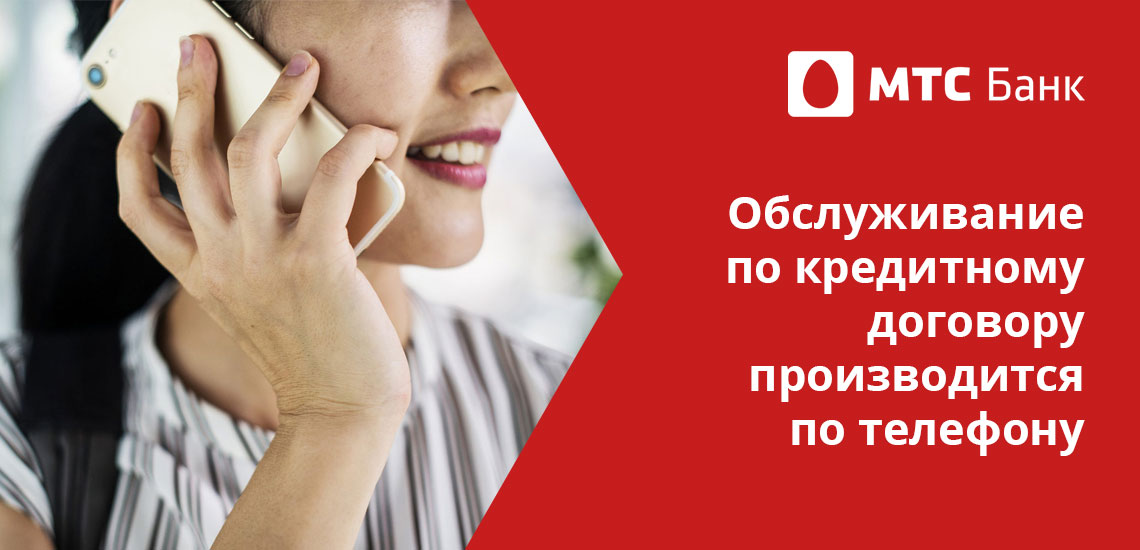 Вопросы по оформлению банковских карт и их использованию также можно решить на горячей линии МТС Банка