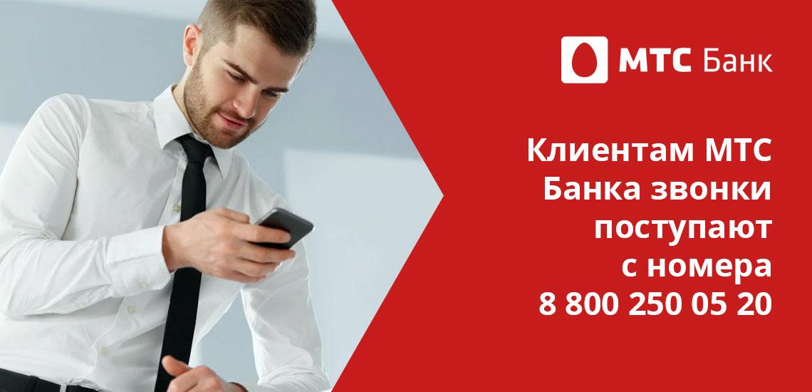Для звонков премиальным клиентам МТС Банк может использовать разные номера