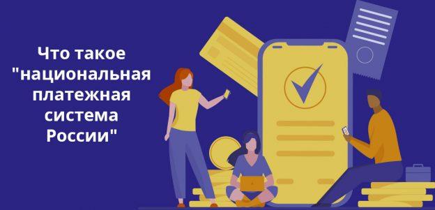 Что такое национальная платежная система России