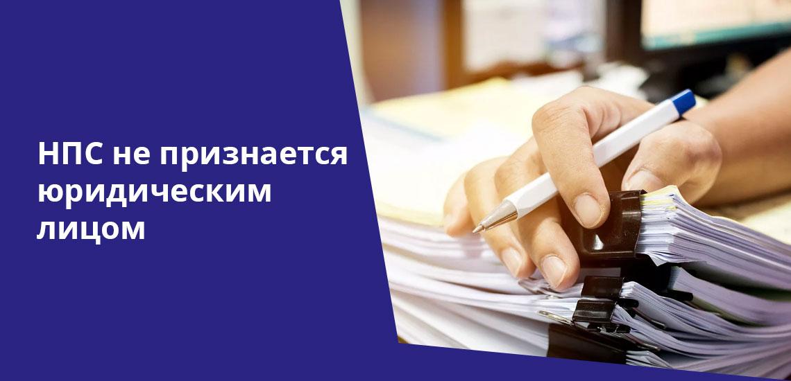 НПС является объединением юридических лиц, связанных между собой рядом обязательственных договоренностей