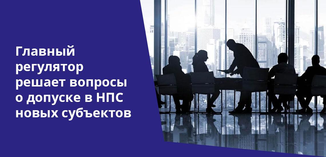 Чтобы стать частью НПС, надо получить одобрение Банка России
