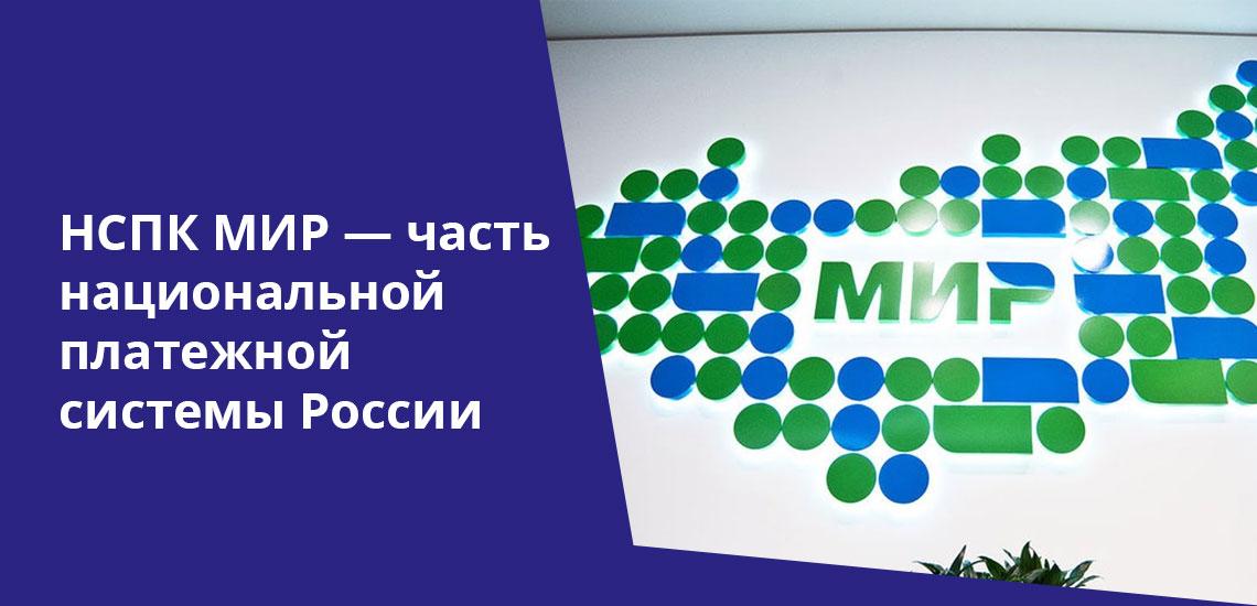 Необходимо понимать, что НСПК МИР, созданная в 2014 году, является частью национальной платежной системы России