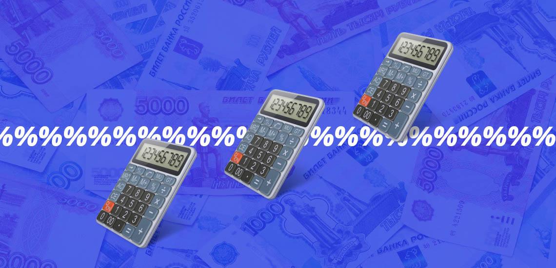 Налог с процентов по депозитам