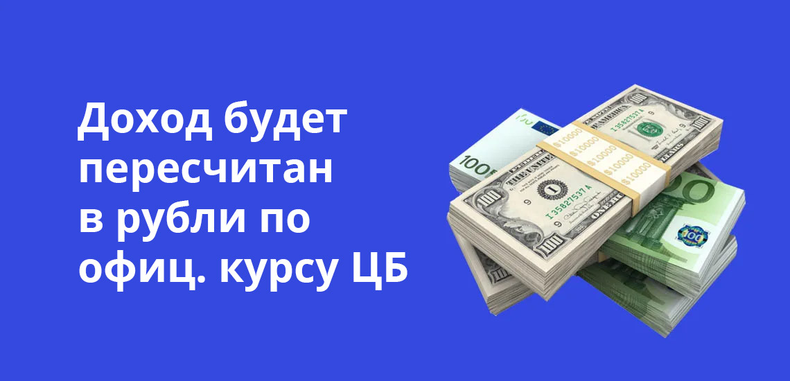 По валютным депозитам доход будет пересчитан в рубли по официальному курсу ЦБ