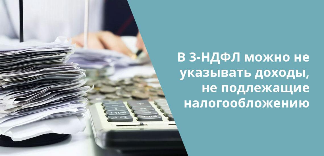 Деньги, выигранные в лотерею или другими способами, должны быть указаны в форме 3-НДФЛ