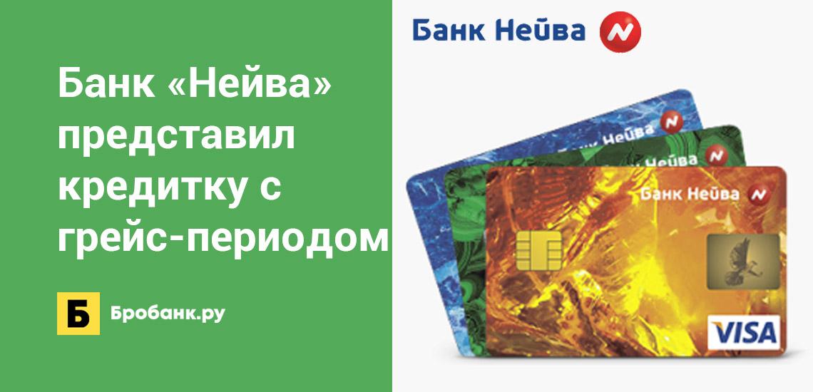 Банк «Нейва» представил кредитку с льготным периодом