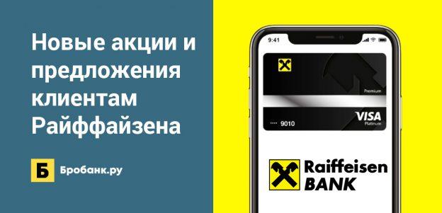 Новые акции и предложения клиентам Райффайзена