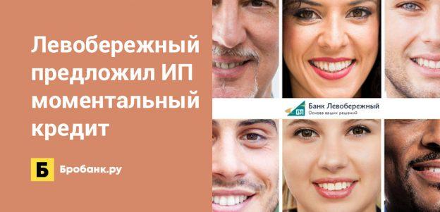 Банк «Левобережный» предложил ИП моментальный кредит