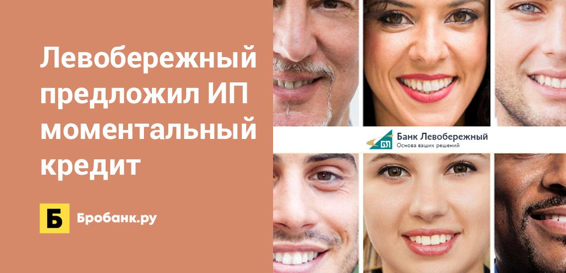 Банк Левобережный предложил ИП моментальный кредит