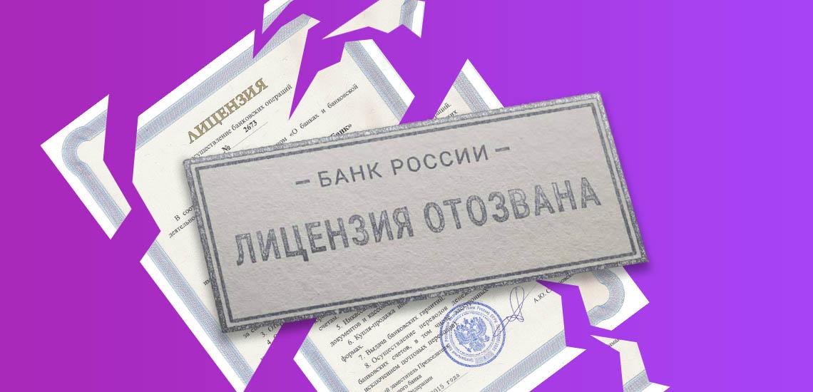 Отозванные лицензии банков в 2016 году