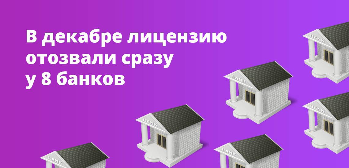 В декабре лицензию отозвали сразу у 8 банков