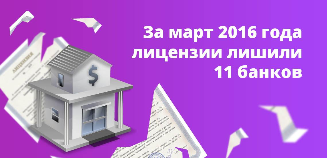 За март 2016 года лицензии лишили 11 банков
