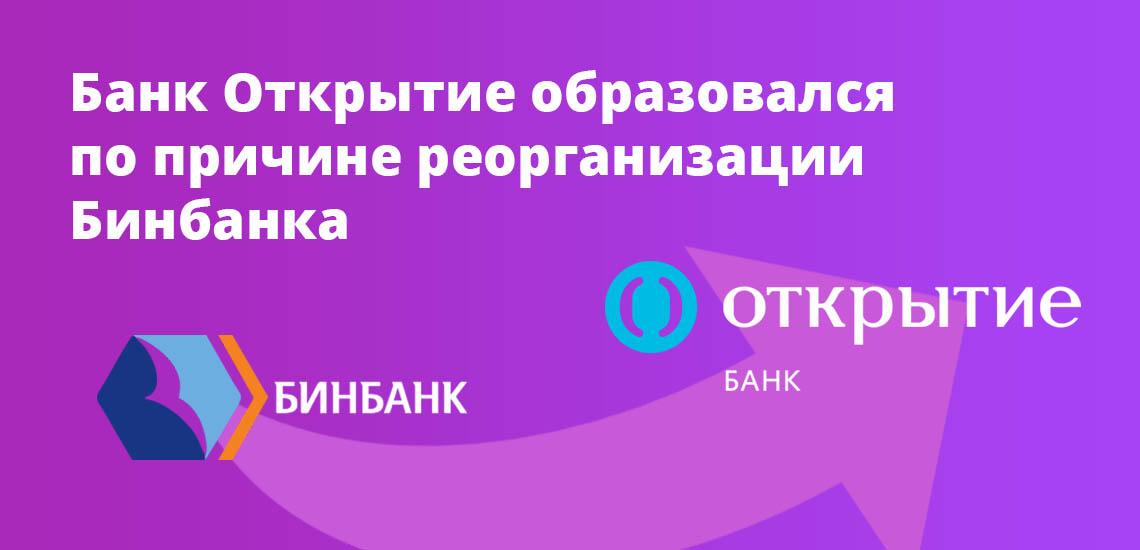 Банк Открытие образовался в по причине реорганизации Бинбанка