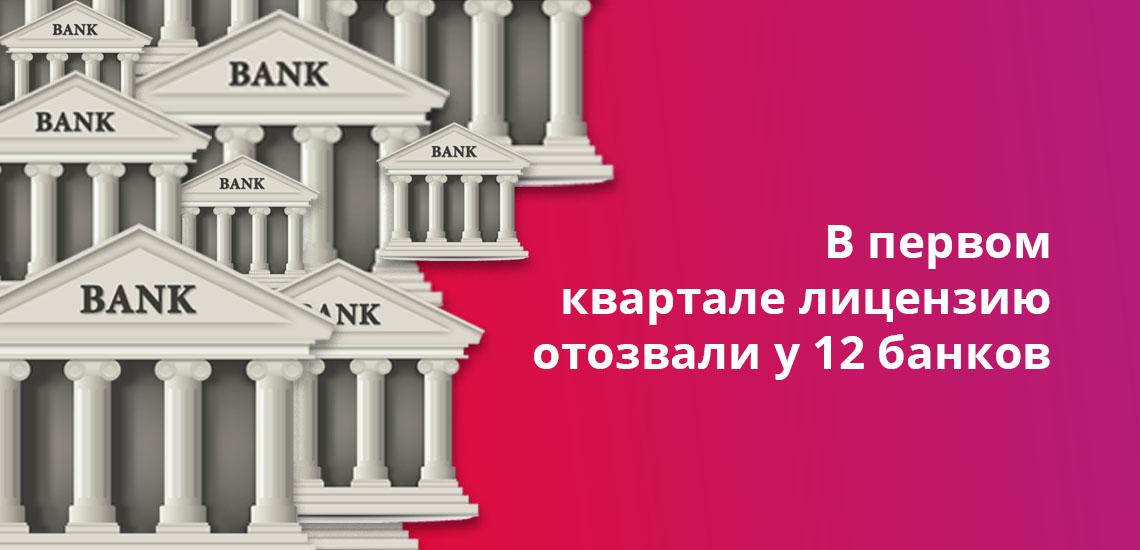 В первом квартале лицензию отозвали у 12 банков