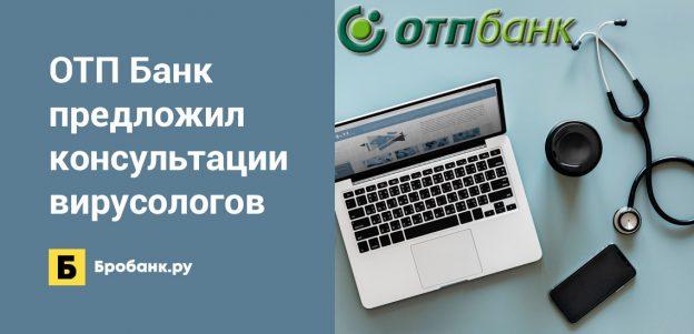 ОТП Банк предложил консультации вирусологов