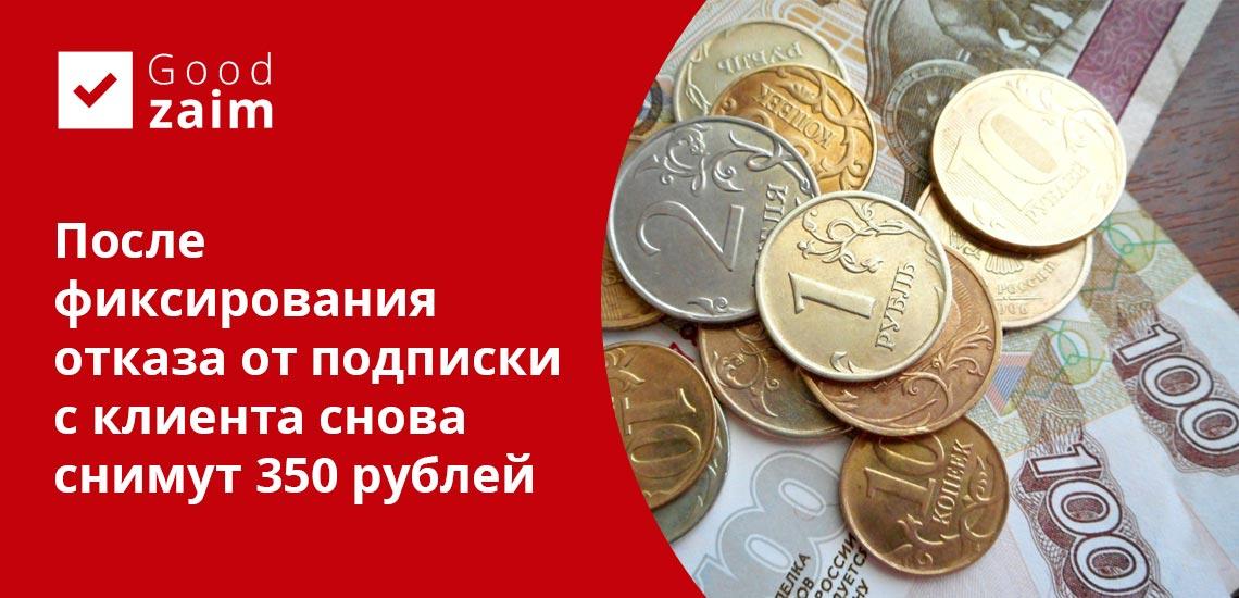 При отписке от услуг Гуд займа придется заплатить еще 350 рублей в качестве неустойки