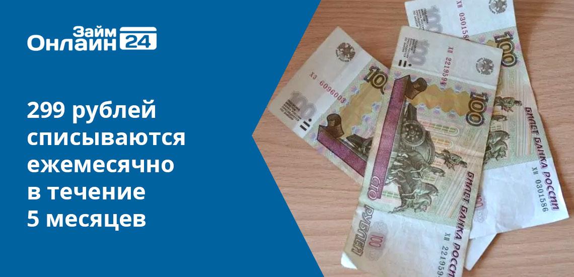 Услуги Займ24 обойдутся в 299 рублей ежемесячно, платежи списываются на протяжении 5 месяцев