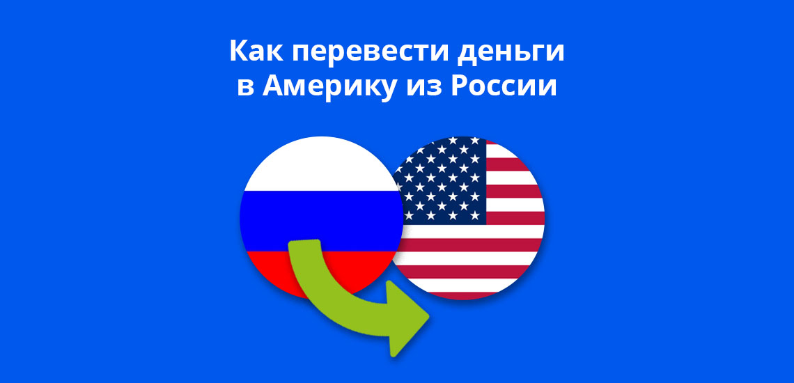 Как перевести деньги в Америку из России