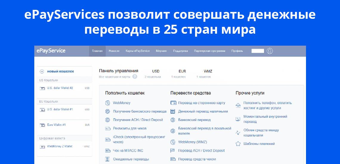 ePayServices позволит совершать денежные переводы в 25 стран мира