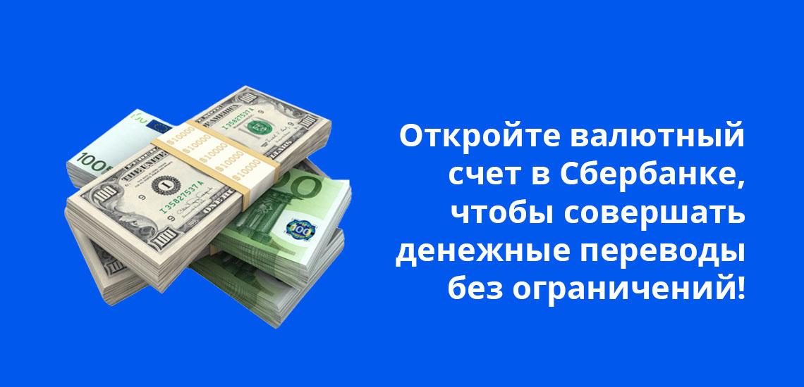 Откройте валютный счет в Сбербанке, чтобы совершать денежные переводы без ограничений