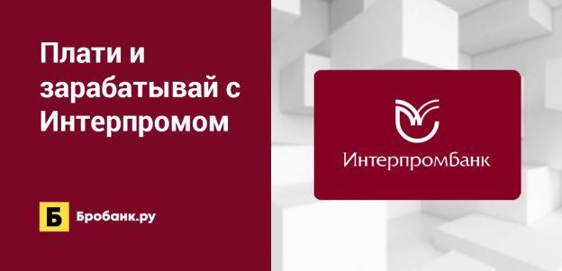 Плати и зарабатывай с Интерпромом