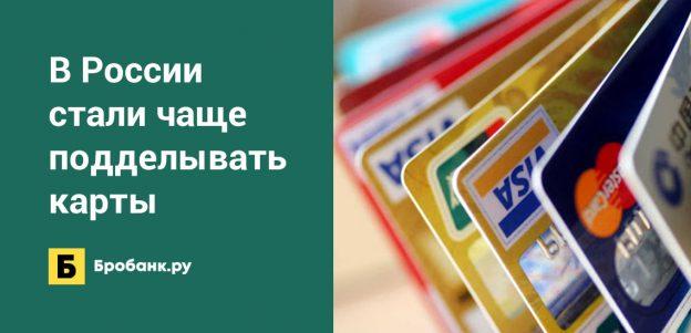 В России стали чаще подделывать банковские карты