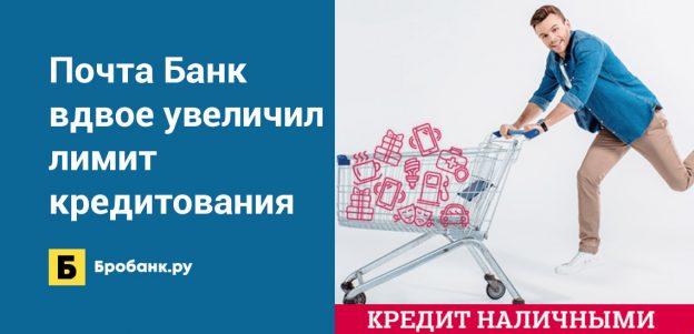 Почта Банк вдвое увеличил лимит кредитования