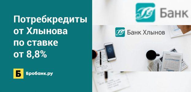 Потребкредиты от Хлынова по ставке от 8,8%