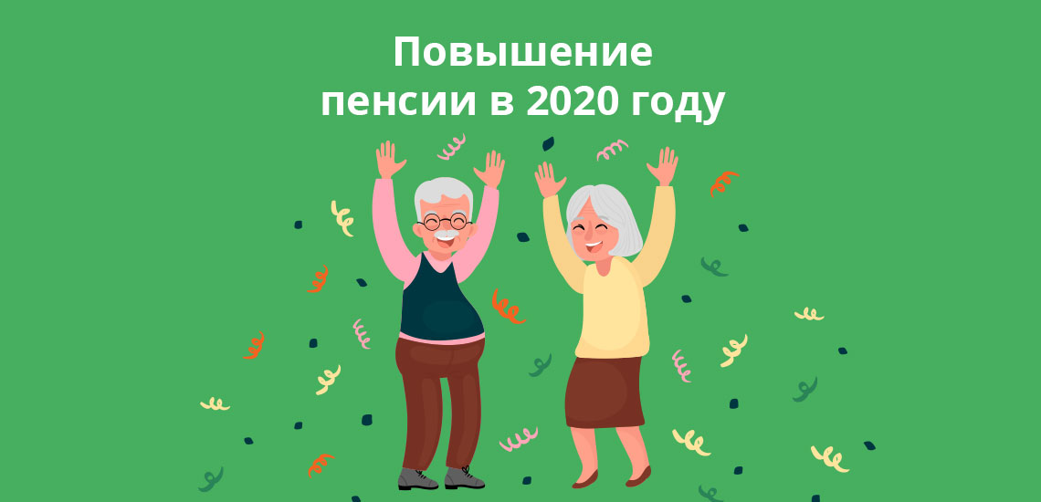 Повышение пенсии в 2020 году