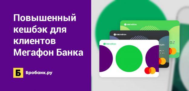 Повышенный кешбэк для клиентов Мегафон Банка