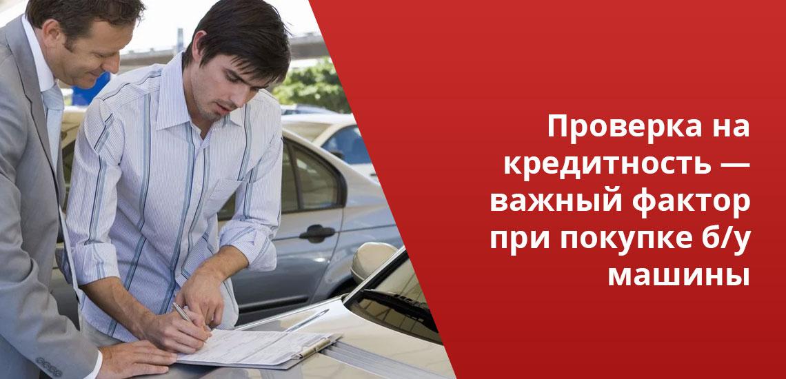 Желательно перед покупкой проверять авто на кредит, иначе можно попасть в неприятности