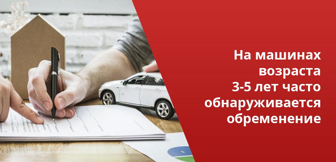 Проверять авто на кредит необходимо, ведь обременение может иметь и достаточно новая машина, и в солидном возрасте
