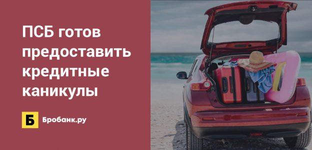 ПСБ готов предоставить кредитные каникулы