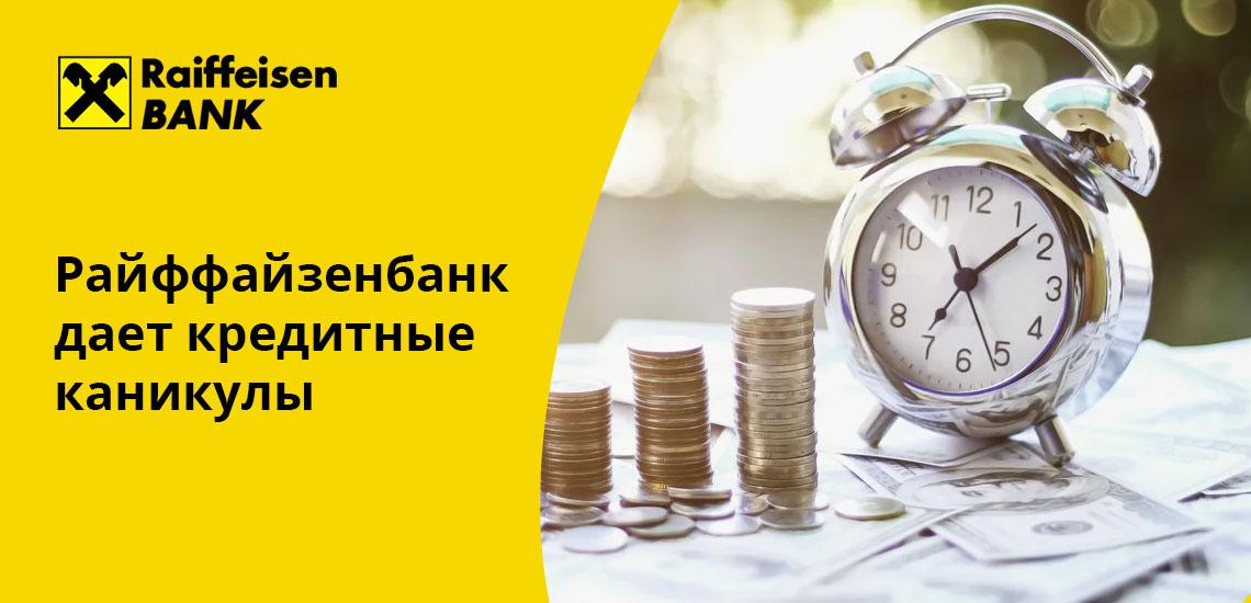 Райффайзенбанк предлагает кредитные каникулы в разных формах: отсрочка, реструктуризация