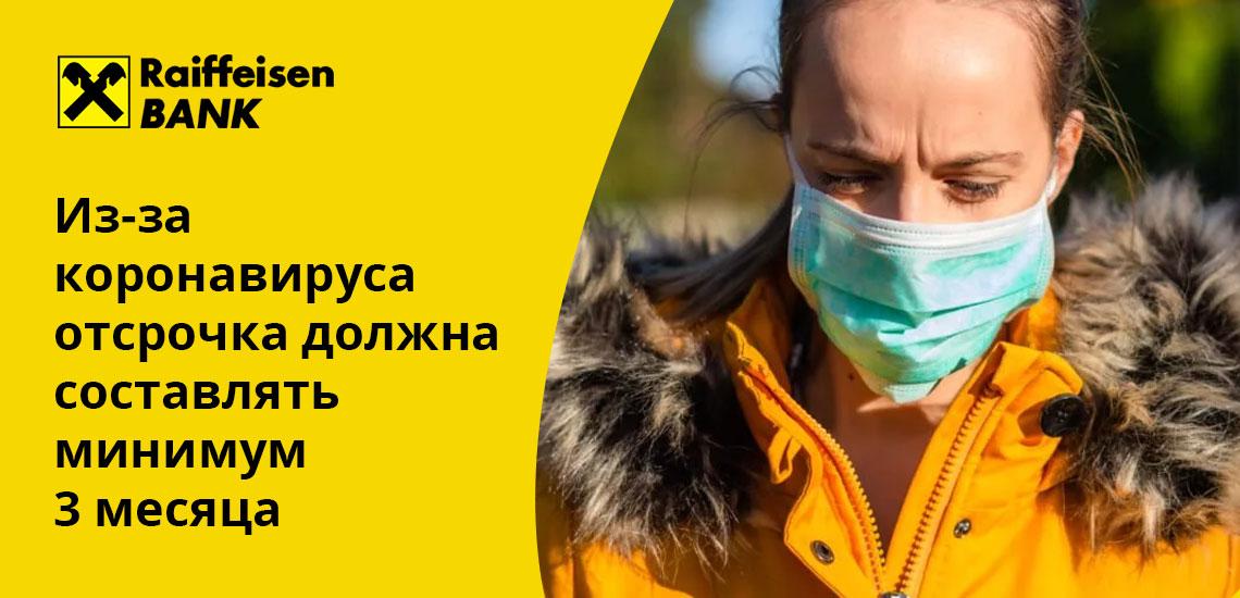 Кредитные каникулы в связи с коронавирусом в Райффайзенбанке готовы предоставлять