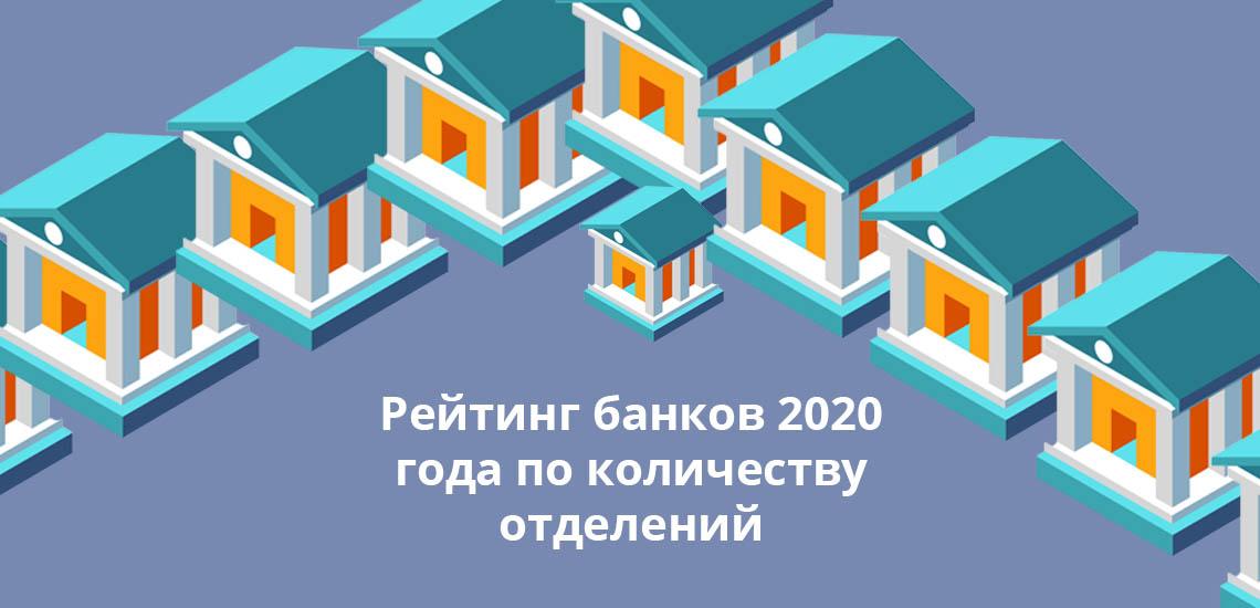 Рейтинг банков 2020 года по количеству отделений