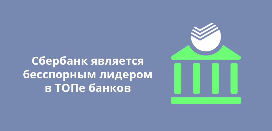 Сбербанк является бесспорным лидером в ТОПе банков по количеству отделений