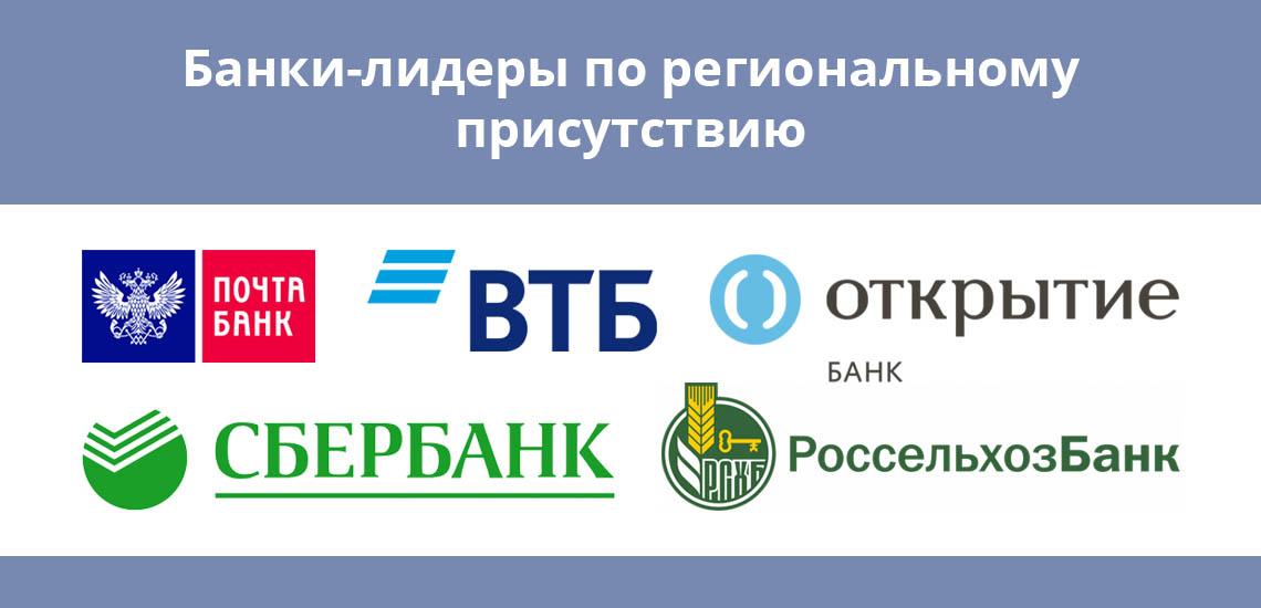Банки-лидеры по региональному присутствию: Сбербанк, Банк Открытие, РоссельхозБанк, ВТБ, Почта Банк
