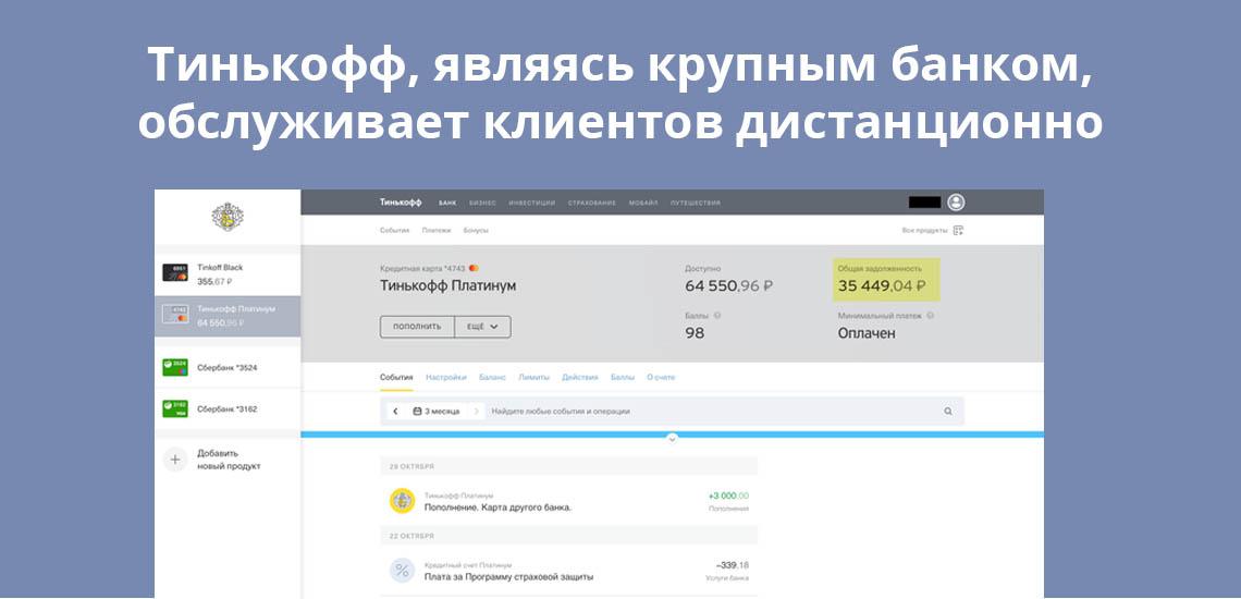 Тинькофф, являясь крупным банком, обслуживает клиентов дистанционно